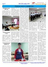 Ноябрь 2019г. №8(128) стр. 5