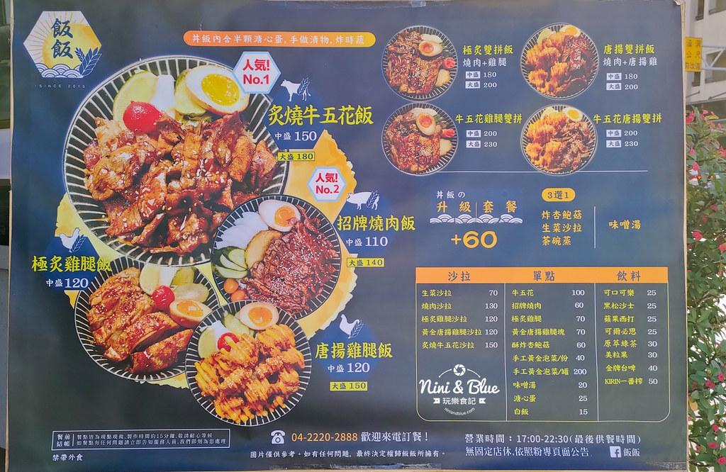 飯飯.台中火車站01