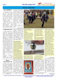 Ноябрь 2019г. №8(128) стр. 3