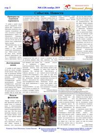 Ноябрь 2019г. №8(128) стр. 2