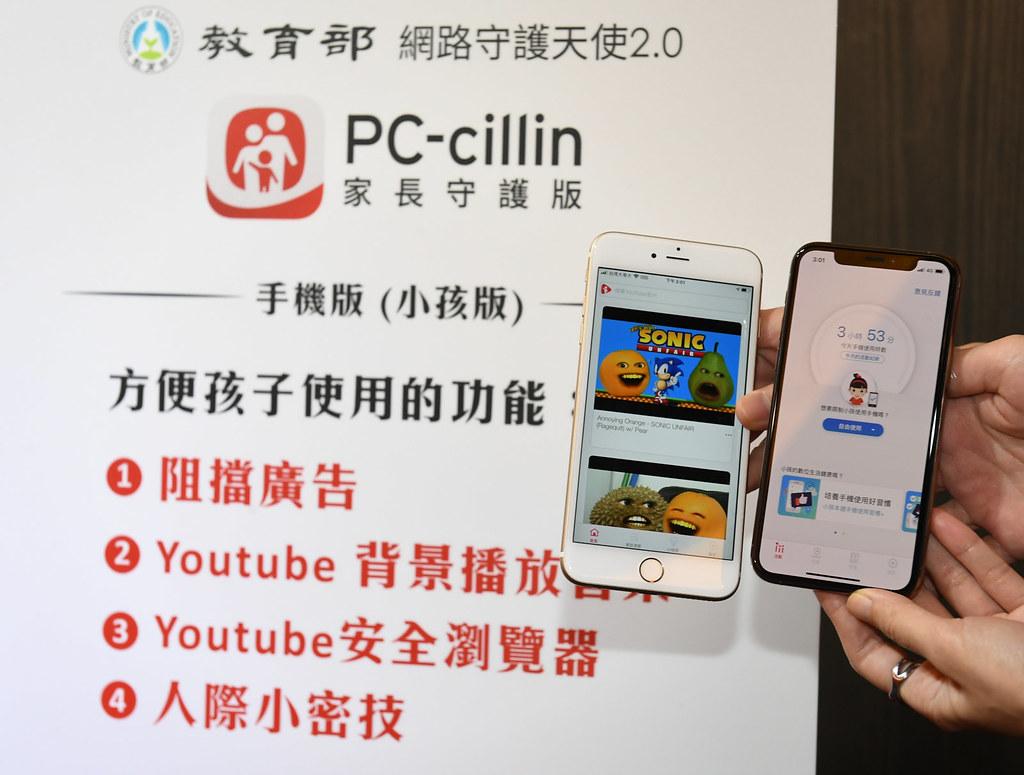 教育部出手解決全國父母的心頭大患  攜手趨勢科技推出PC-cillin家長守護版