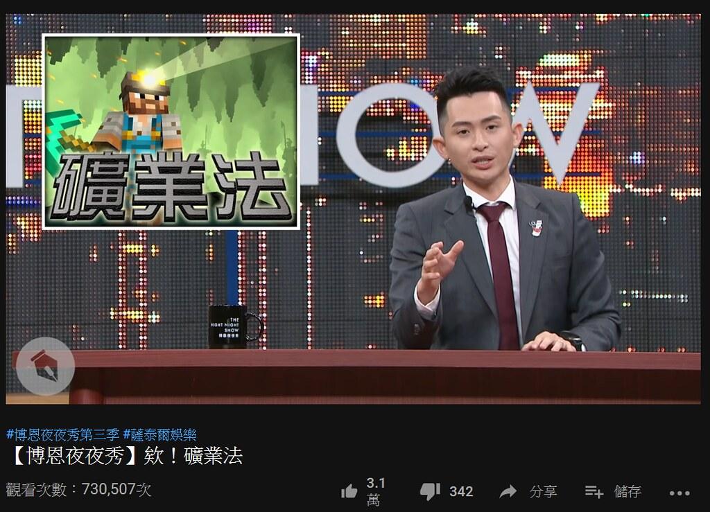 網路節目「博恩夜夜秀」製作礦業法專題,獲得超過70萬人觀看。