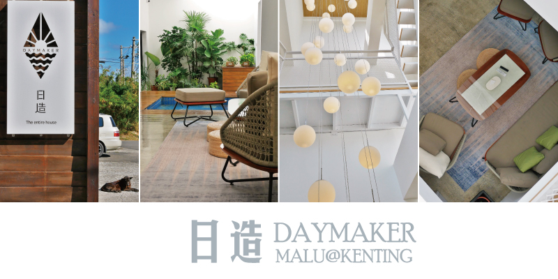 日造daymaker文章大圖