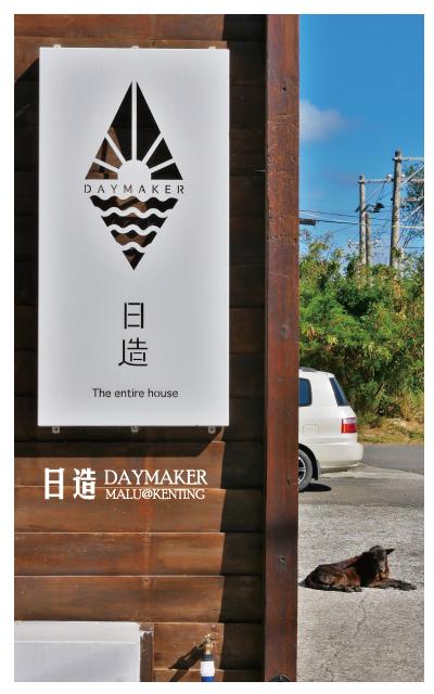 日造daymaker-42