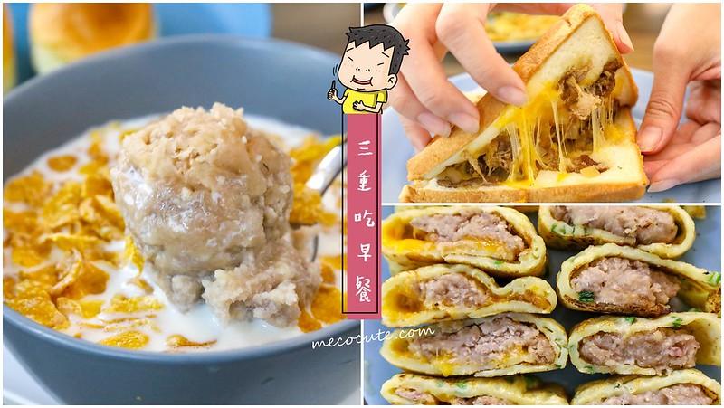三重20間早餐,三重美食,懶人包耶 @陳小可的吃喝玩樂