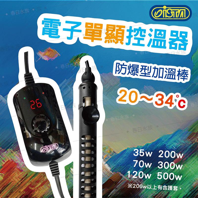 ISTA 電子單顯控溫器