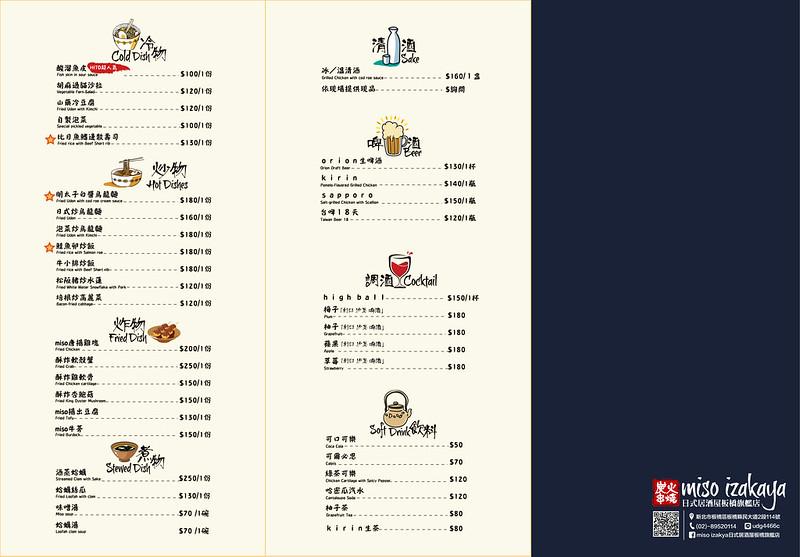 板橋miso菜單