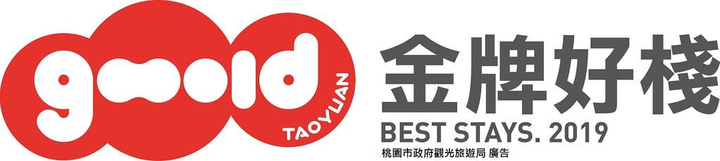 ★好棧logo使用規範2018