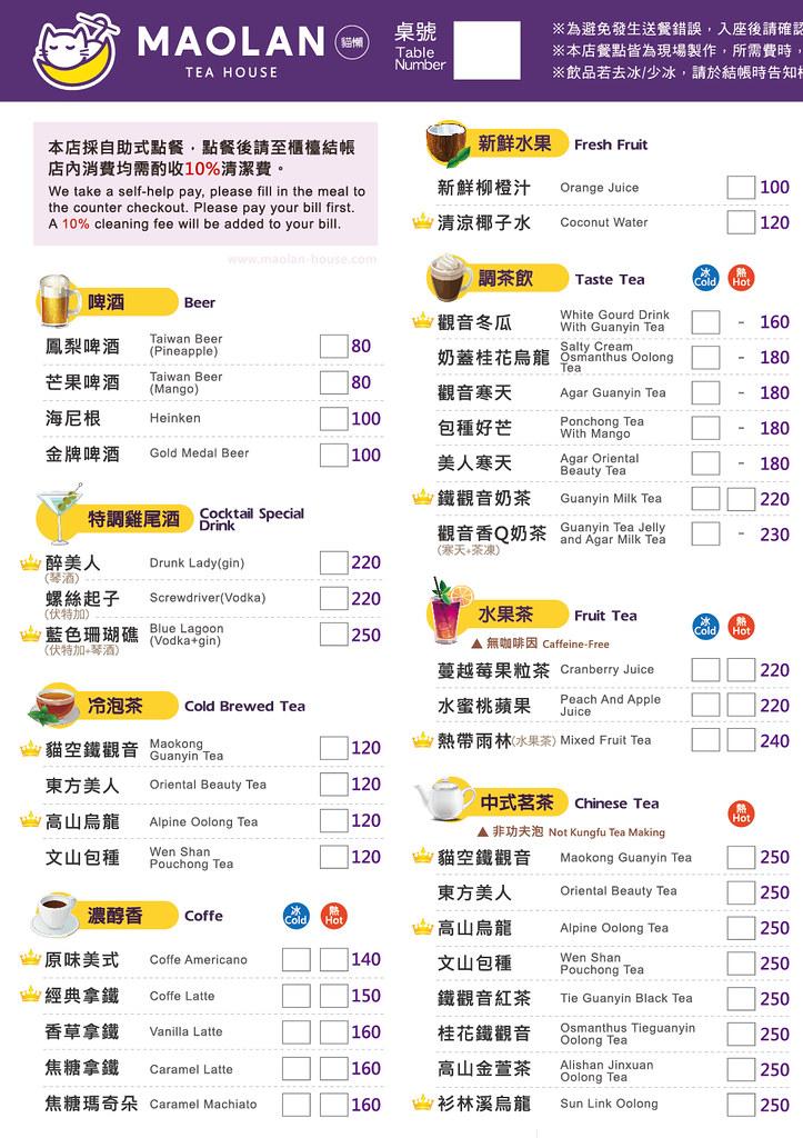 台北貓空貓懶MAOLAN菜單價位訂位低消menu餐點推薦下午茶咖啡 (1)