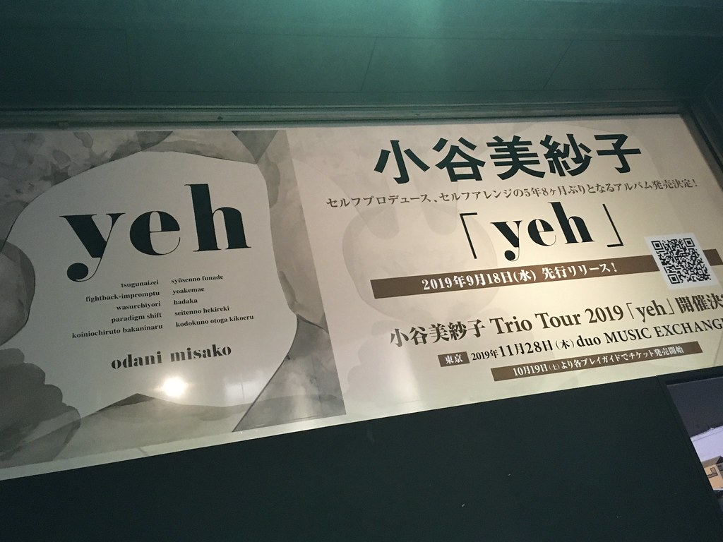 小谷美紗子 Trio Tour 2019「yeh」@Shibuya duo MUSIC EXCHANGE