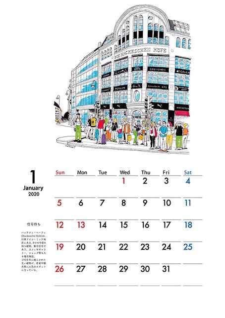 【2020年版・壁掛カレンダー】「つかの間、ベルリン。飾らない風景」