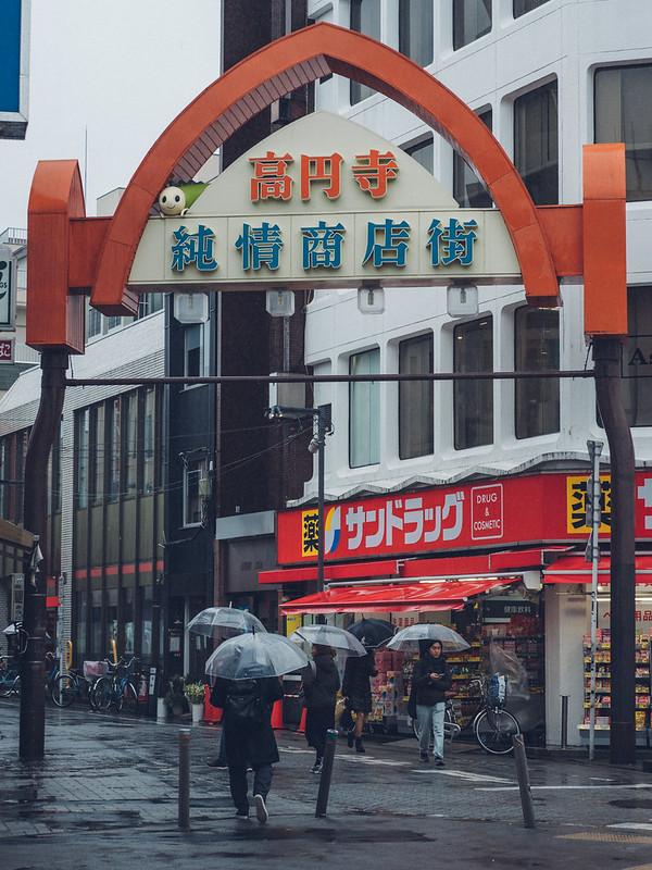 純情商店街|高円寺