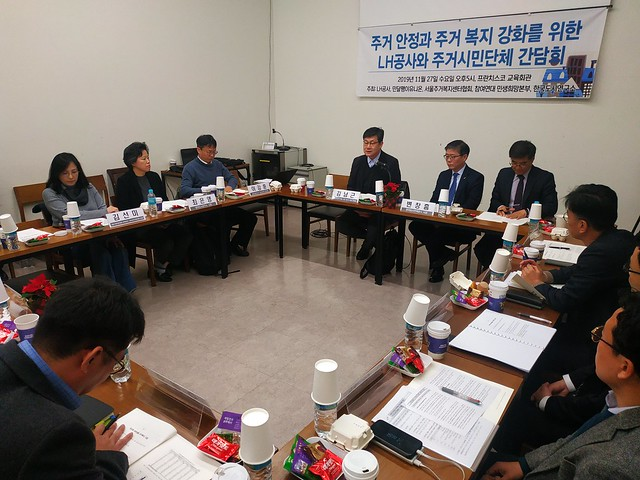CC20191127_LH주거시민단체간담회(1)