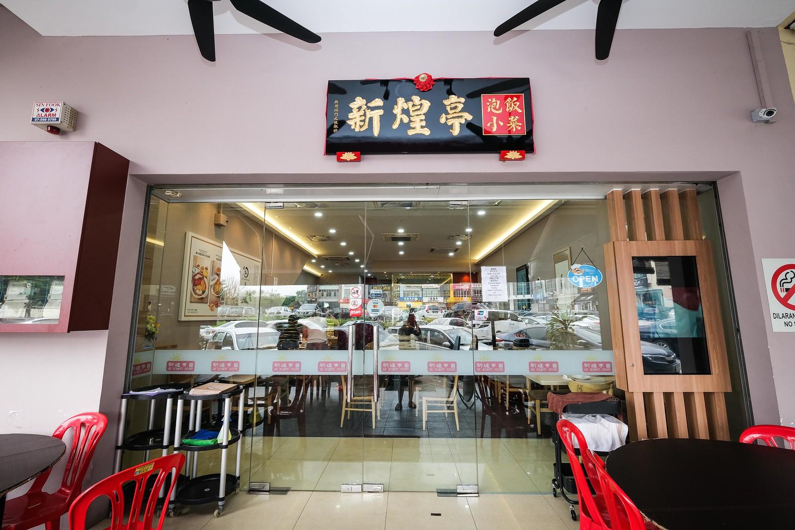 孙美食厨房用姚文龙店面