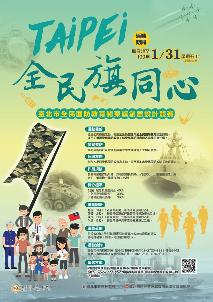 Taipei全民旗同心