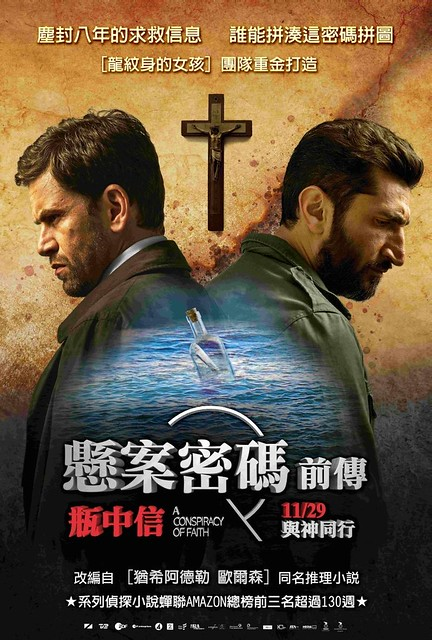 "The movie posters & stills of Danemark movie "" Flaskepost fra P/A Conspiracy of Faith"" at Nov, 29, Taiwan"