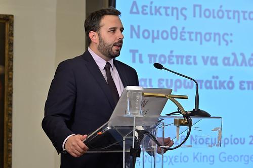 CS01742_28.11.2019, Αθήνα: «Δείκτης Ποιότητας Νομοθέτησης: Τι πρέπει να αλλάξει σε εθνικό και ευρωπαϊκό επίπεδο;»