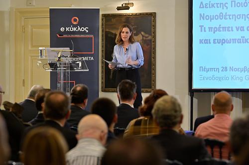 CS01809_28.11.2019, Αθήνα: «Δείκτης Ποιότητας Νομοθέτησης: Τι πρέπει να αλλάξει σε εθνικό και ευρωπαϊκό επίπεδο;»