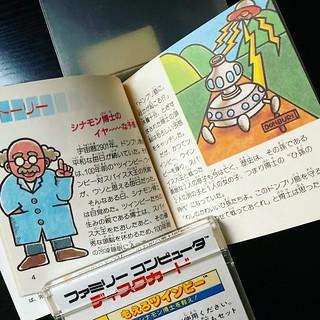 Moero Twinbee for the Famicom Disk System.  #moerotwinbee #twinbee #konami #nintendo #famicom #famicomdisksystem #disksystem #fds  #videogames #retrogaming #もえろツインビー #ファミコン #ツインビー