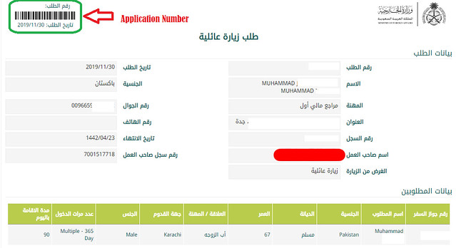 042 How to apply family visit visa in Saudi Arabia 12