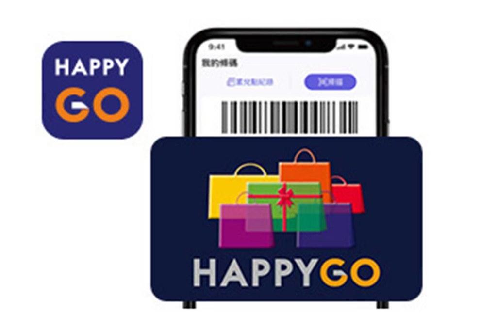 happygo卡 (2)