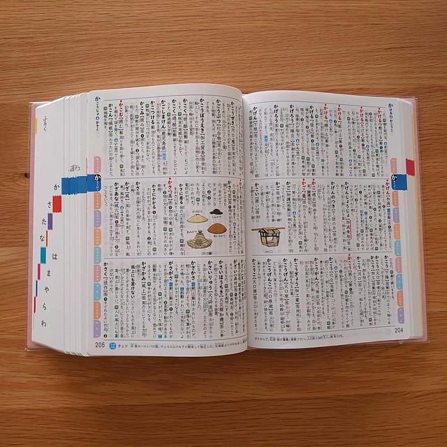 三省堂 例解小学国語辞典 第七版 -  図版イラスト