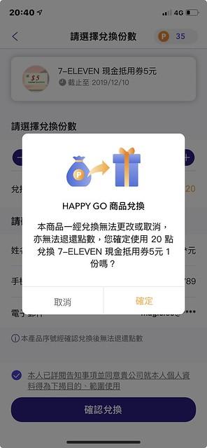 happygo卡 (43)