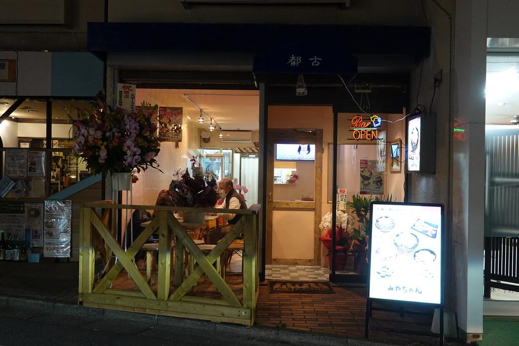 みやちゃん(東長崎)