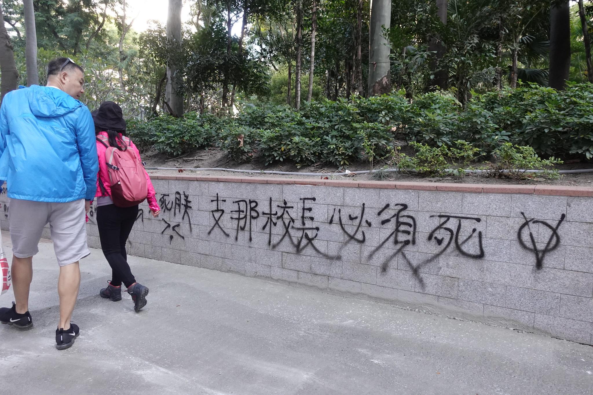 靠近理工大學的街上有人塗鴉「支那校長必須死」。(攝影:張智琦)