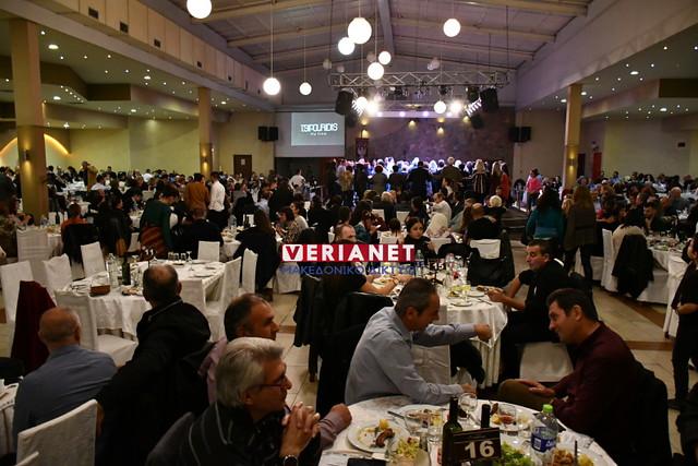 Ο ετήσιος χορός της Ευξείνου Λέσχης Βέροιας 30/11/2019