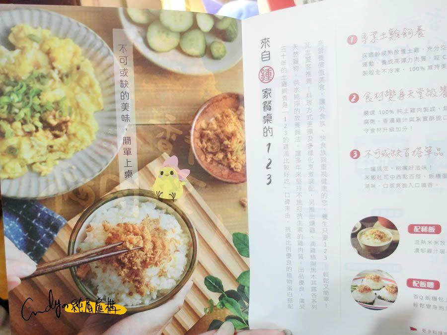 123雞式燴社