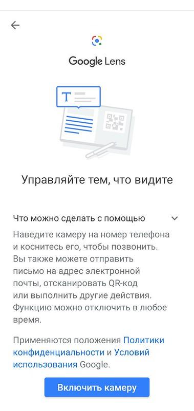 Screenshot_2019-11-05-12-49-53-521_com.google.android.googlequicksearchbox