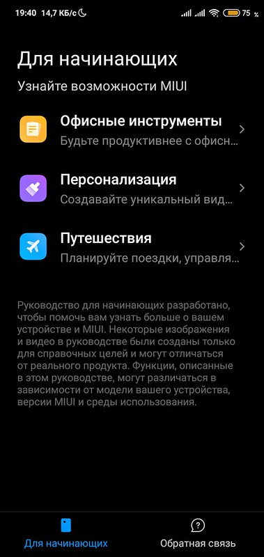 Screenshot_2019-11-23-19-40-14-387_com.miui.miservice