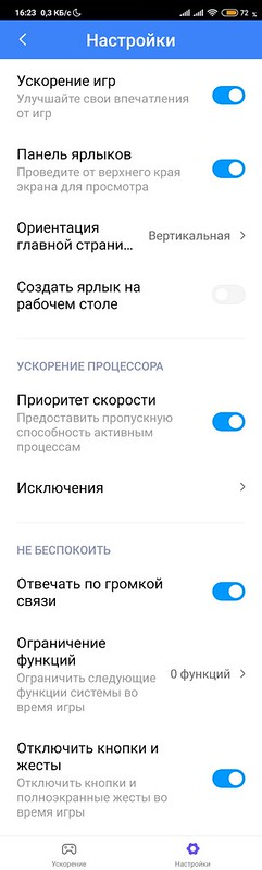Screenshot_2019-11-16-16-23-06-299_com.miui.securitycenter