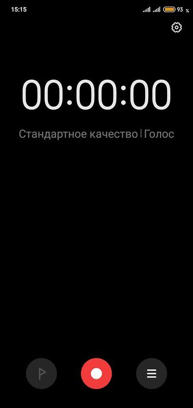 Screenshot_2019-11-12-15-15-15-437_com.android.soundrecorder