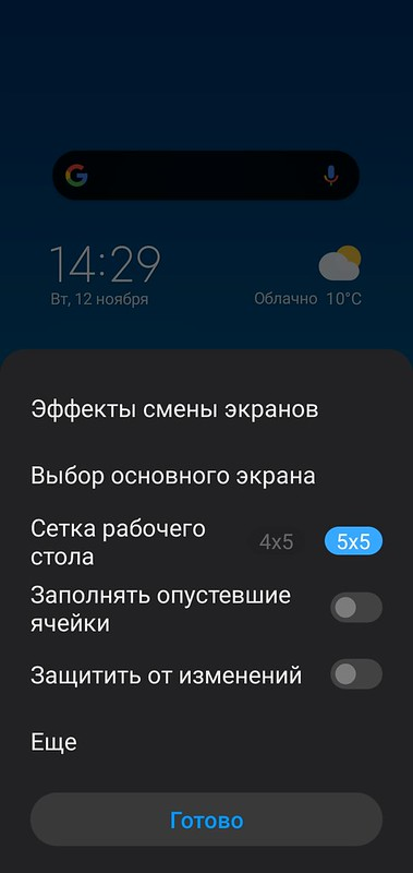 Screenshot_2019-11-12-14-29-32-060_com.miui.home