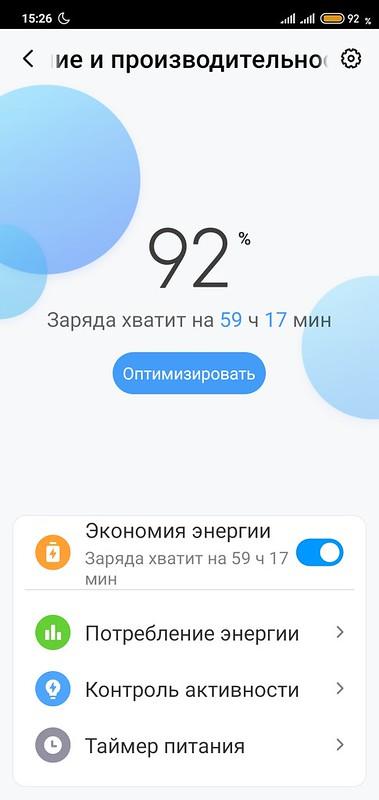 Screenshot_2019-11-12-15-26-57-707_com.miui.securitycenter