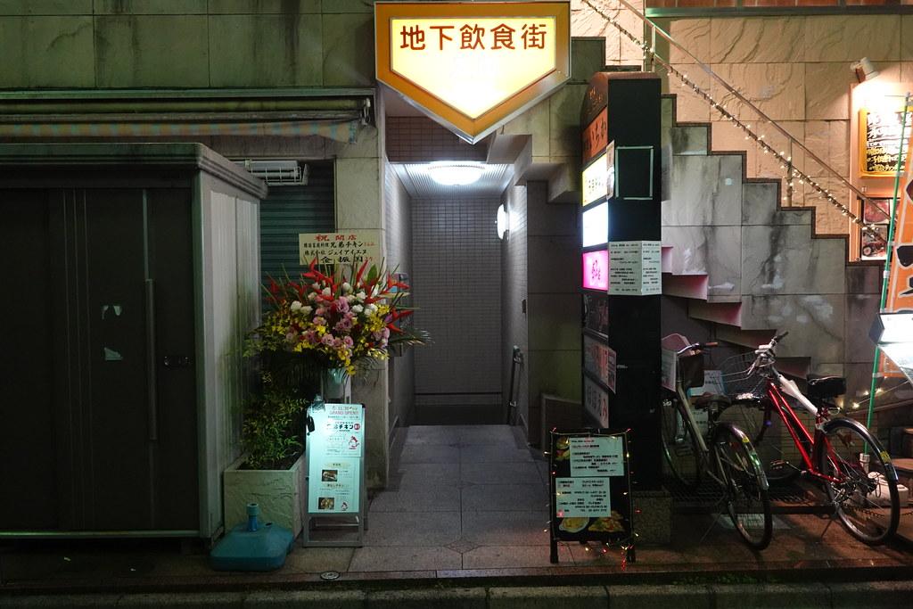 兄弟チキン(豊島園)