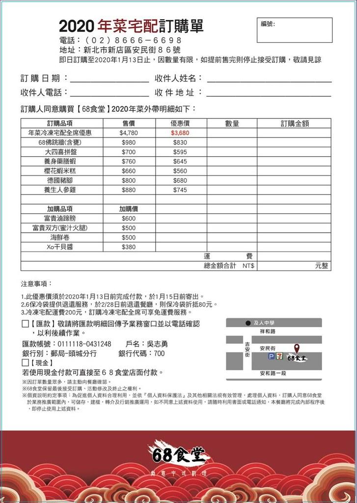 2020台北年菜外帶推薦68食堂
