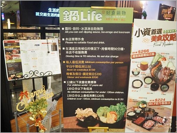 鍋Life 好食鍋物 (48)