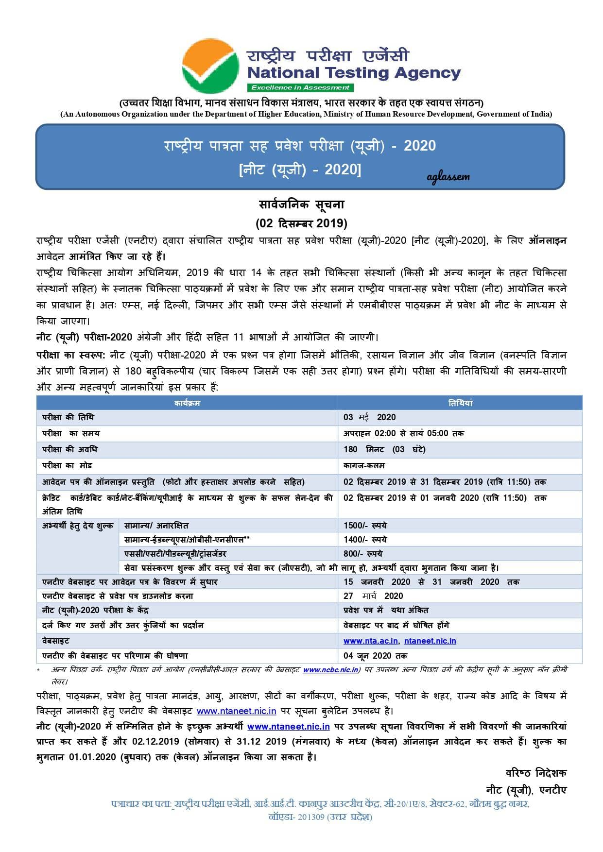 NEET 2020 Application Form releasing today at 4 pm; Check notification and fees