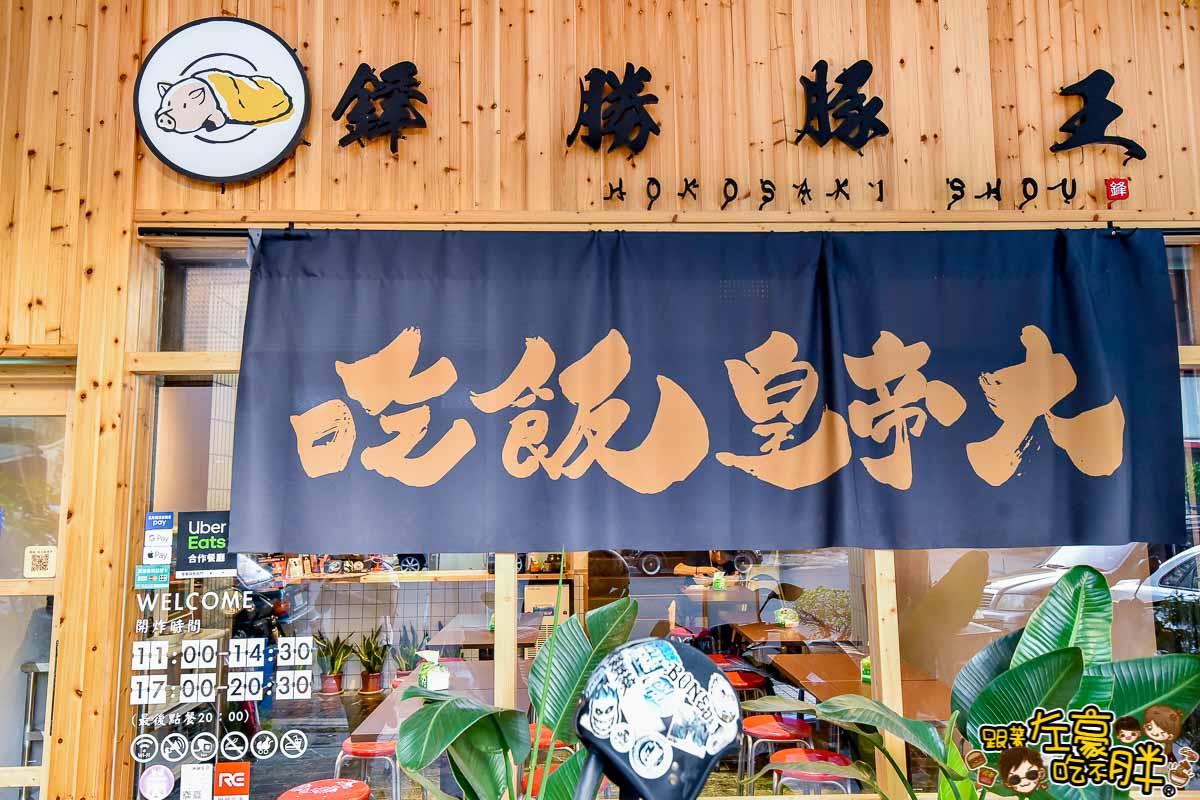 鋒勝豚王豬排亭 高雄美食-3