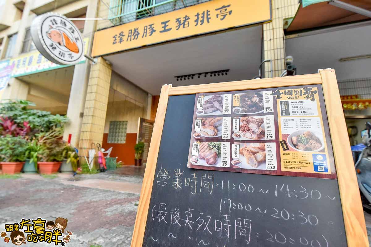 鋒勝豚王豬排亭高雄美食-1