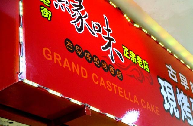 Grand Castella Cake