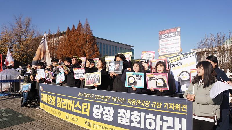 20191202 기자회견 청년기본법등 민생법안 200개를 볼모로잡은 자유한국당 규탄