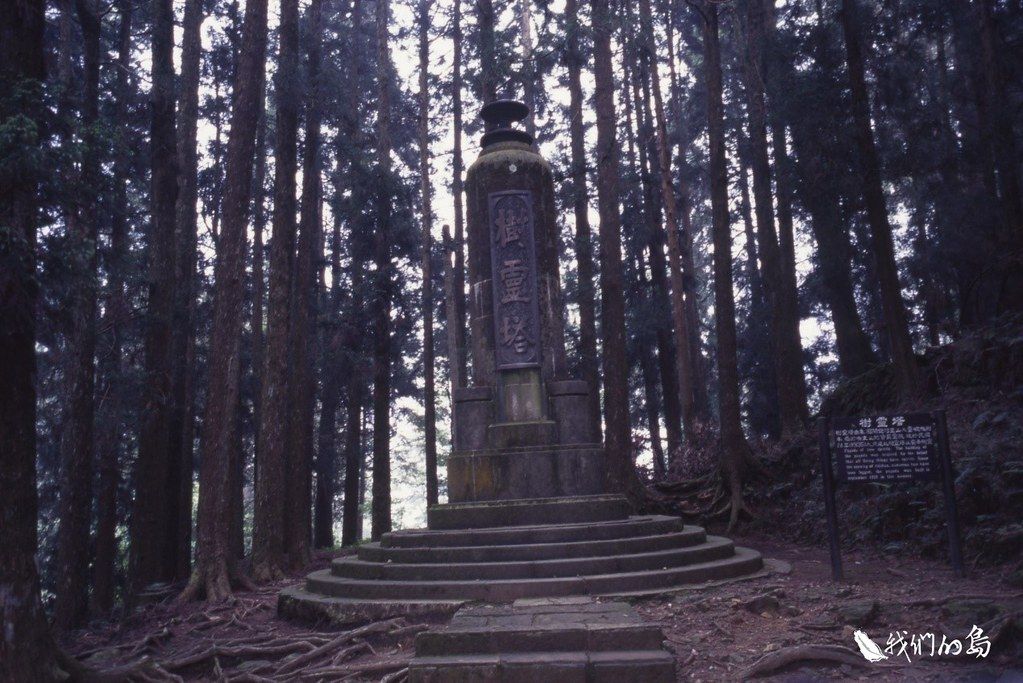 阿里山樹靈塔。