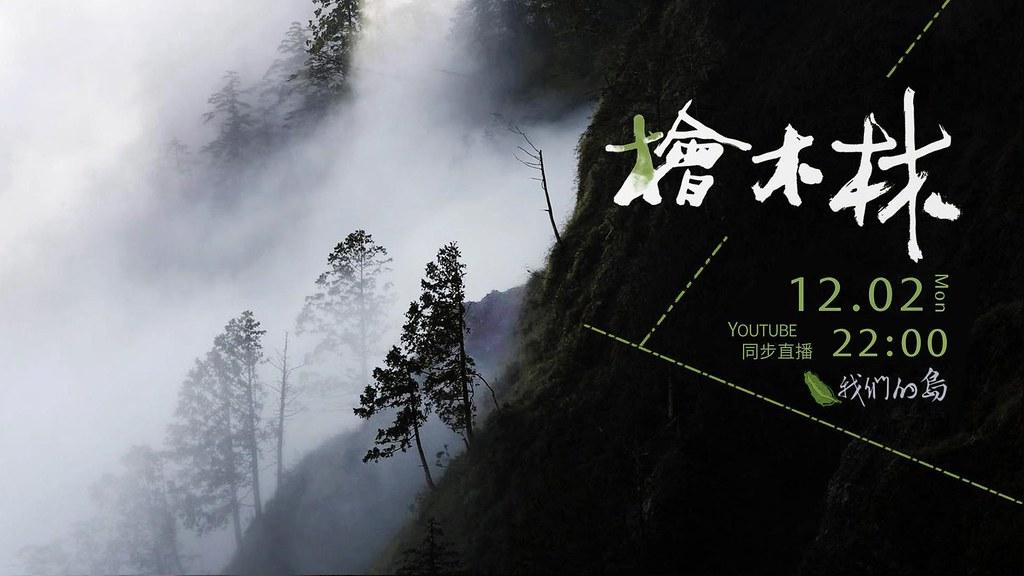 「我們的島」製作《檜木林》這部紀錄片的初衷:希望用一個小時的時間,讓觀眾了解三十年來的森林保育運動脈絡。