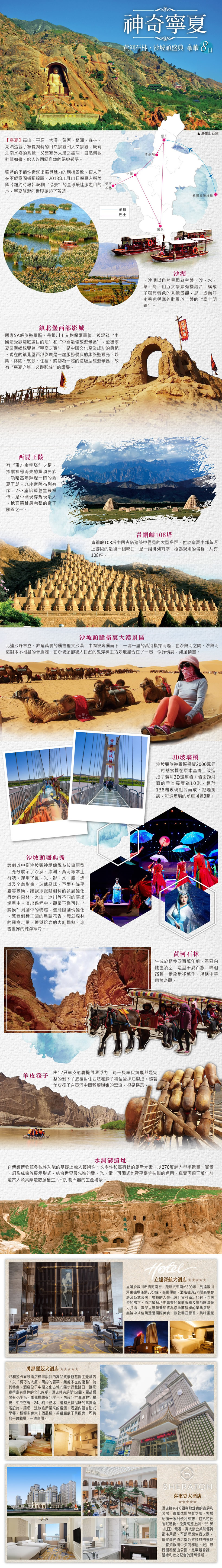 20191202-08神奇寧夏黃河石林沙坡頭盛 豪華8日INC08-A