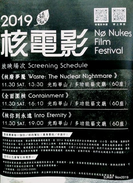 "The Movie posters & stills of 2019 Taiwan "" Nuclear film festival"" , Nov, 22 ~ 30, 2019, Taipei, Taiwan"