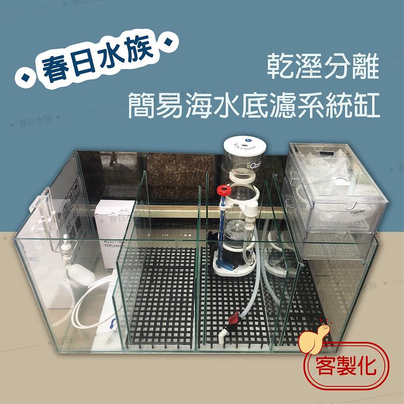 1081130 簡易乾溼分離海水底濾系統缸 (1)